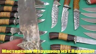 р. Павлово! Купити ніж з дамаської сталі для полювання, риболовлі, туризму! Майстерня коваля Марушина А.