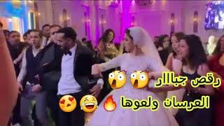 اجمد رقص لعروسين علي أغنية بوم بوم رايحين نسهر لمحمد رمضان 😲😱🔥 رقص جبار - فيديو الموسم 2020😃😃