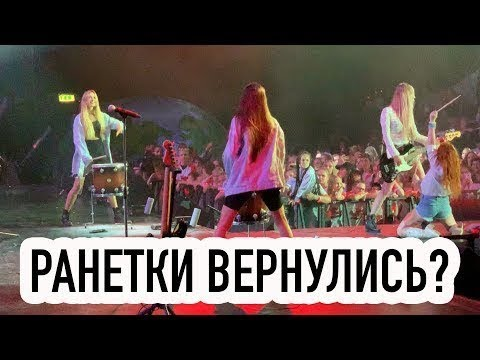 Ех Ранетки - Bellyache (cover, Live 29.06. 2019).