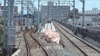 阪神本線芦屋~魚崎間高架化工事区間前面展望 2019.8