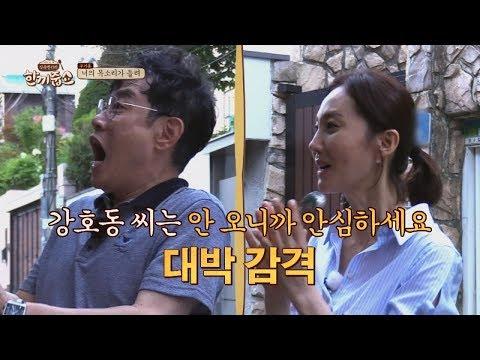 (감격) 염정아x이경규, 구기동 마지막 초인종에 드디어 입성(!) 한끼줍쇼 43회