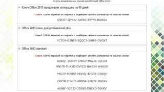 Как быстро активировать Microsoft Office 2013