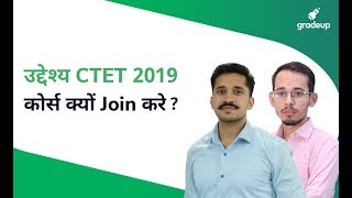 उद्देश्य CTET 2019 कोर्स क्यों Join करे?