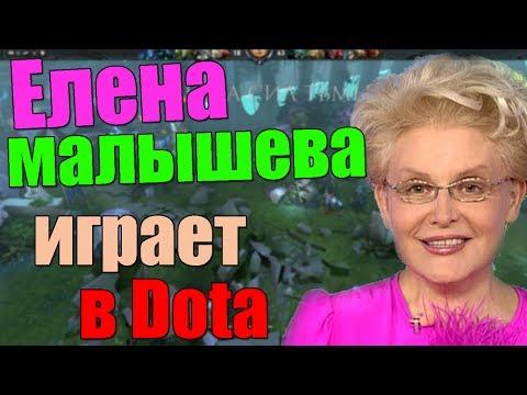видео: Елена Малышева играет в dota 2