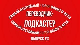 Переводчик-Подкастер: Выпуск 3