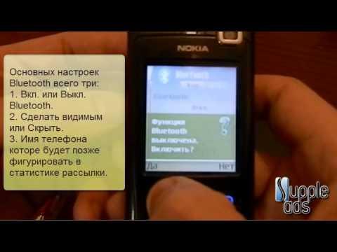 Включение Bluetooth на мобильном телефоне