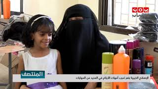 الإصلاح الخيرية بتعز تدرب أمهات الأيتام في العديد من المهارات   | تقرير عبدالعزيز الذبحاني