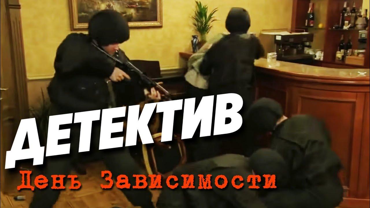 ОТ ЭТОГО ФИЛЬМА ЗАХВАТЫВАЕТ ДУХ День Зависимости Русские детективы фильмы HD