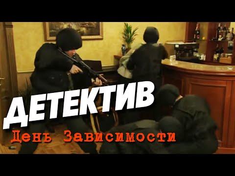 ОТ ЭТОГО ФИЛЬМА ЗАХВАТЫВАЕТ ДУХ! 'День Зависимости' Русские детективы, фильмы HD - Ruslar.Biz