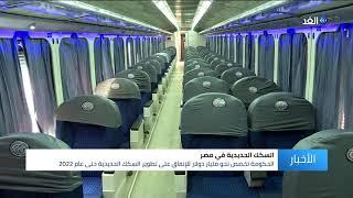 وزير النقل المصري يدشن انطلاقه عربات القطارات الجديدة التي تم استيرادها من روسيا