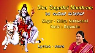 Shiv Gayatri Mantra 108 Times with Lyrics || Om Om Sivayaha Vidmahe || Chants For Meditation |