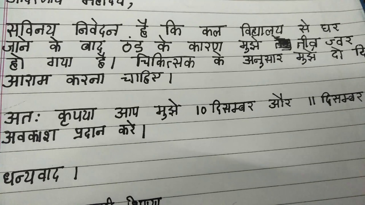 Suffering fever meaning in hindi