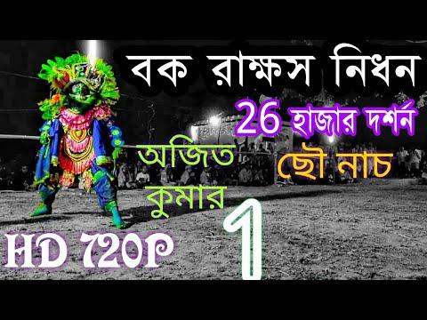 Bak Rakshas Nidhan Purulia Chhau Dance...