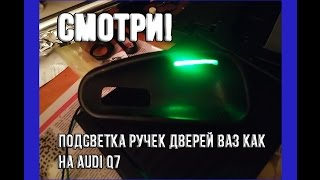 Подсветка ручек ВАЗ 2115 В стиле Audi Q7
