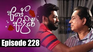 Ape Adare - අපේ ආදරේ Episode 228 | 08 - 01 - 2019 | Siyatha TV Thumbnail