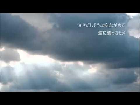 桑田佳祐/南方之星 TUNAMI (中文歌詞)