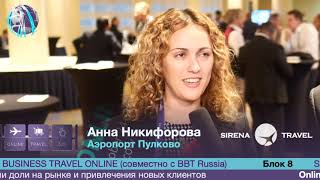 Анна Никифорова, Аэропорт Пулково  на конференции ONLINE TRAVEL 3.0 — 2018