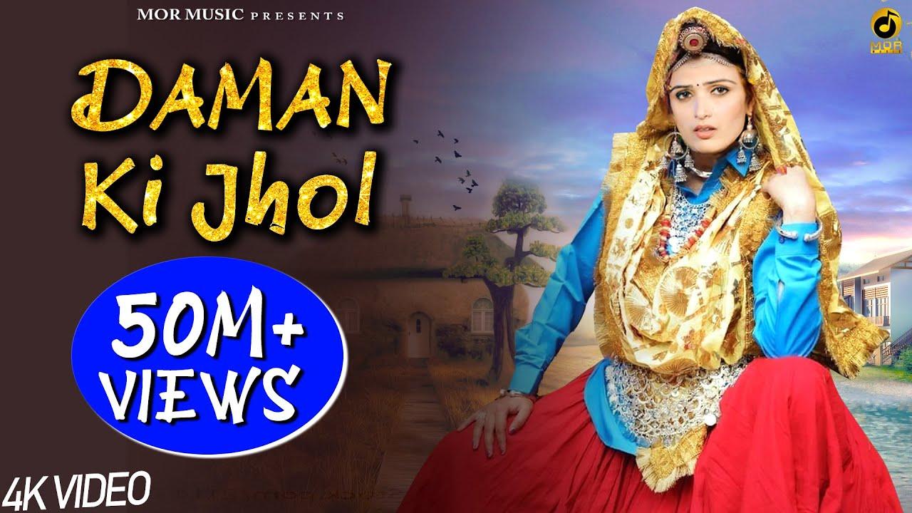 Download Daman Ki Jhol # DJ Song 2018 # Ajay Hooda # Mr Boota , Neelu & Neha Tomar , Dev # Mor Music