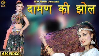 Daman Ki Jhol # Haryanvi DJ Song 2018 # Ajay Hooda # Mr Boota , Neelu & Neha Tomar , Dev # Mor Music