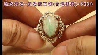 天然藍玉髓(台灣藍寶)~有白有藍有咖啡~鈦政寶石~F030