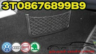 3T08676899B9 Сетка вещевая VAG