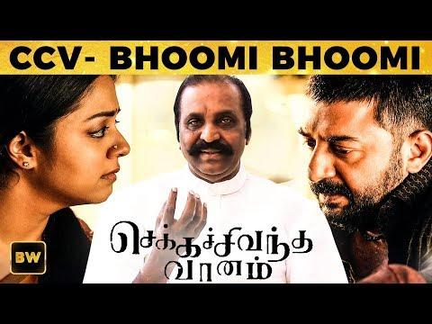 Bhoomi Bhoomi Song - Chekka Chivantha Vaanam | Vairamuthu Recites | Simbu | AR. RahmanMY311