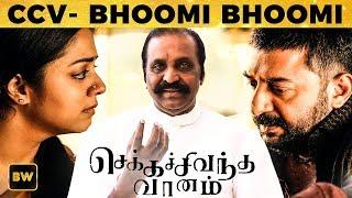 Bhoomi Bhoomi Song - Chekka Chivantha Vaanam | Vairamuthu Recites | Simbu | AR. Rahman  MY311