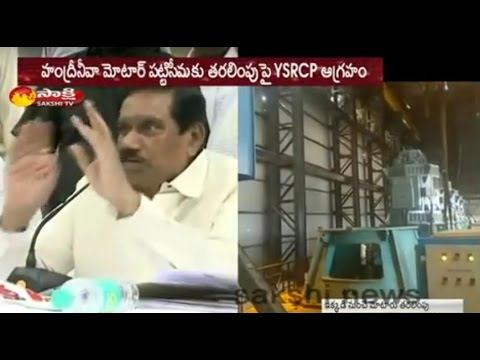 YSRCP MLA's Vs KE Krishna Murthy Over Haindava Motor In Kurnool ZPTC Meeting