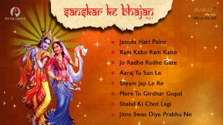 Sanskar Ke Bhajan Vol.1 - Juke Box