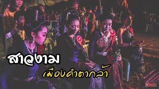 Download lagu ลอยกระทงอำเภอคำตากล า จ สกลนคร2562 MP3