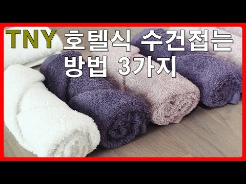 [TNY]Folding A Towel A Hotel (호텔식 수건접는 방법   3가지)