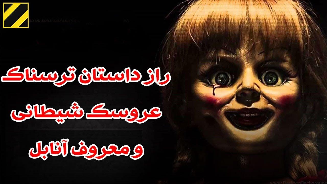 راز داستان ترسناک عروسک شیطانی و معروف آنابل Annabelle