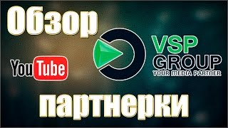 Партнерка VSP Group (YouPartnerWSP) | Как заработать на YouTube с VSP Group
