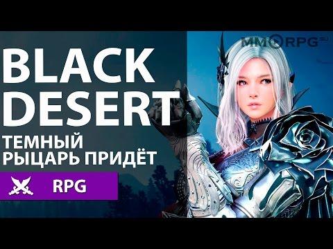 Black Desert. Темный Рыцарь придёт