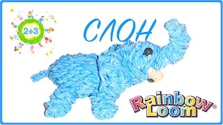 СЛОН из резинок 3D ELEPHANT Rainbow loom bands tutorial for kids DIY