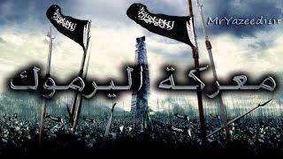 معركة اليرموك لفضيلة الشيخ محمد سيد حاج رحمه الله