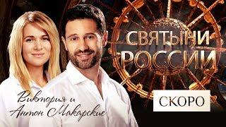 «СВЯТЫНИ РОССИИ». Премьера на телеканале СПАС