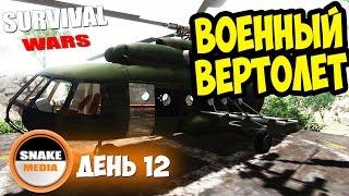 Survival: Wars - Тестим Военный Вертолет  #9(Наберем 100 лайков? Survival: Wars - День 12: Тестим Военный Вертолет (Summer Island) С кем я играю: ▻ KILLO GRAMM - http://www.youtube.com/..., 2015-10-14T09:29:27.000Z)