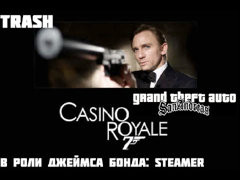 Trash GTA San Andreas: Казино Рояль: Агент 007