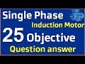 Single phase Induction motor 25 objective types questions and answer in Hindi in electrical -