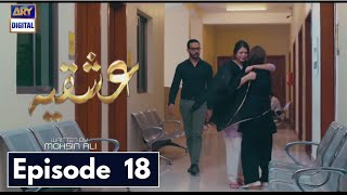 Ishqiya Episode 18 | Ishqiya Episode 19 Promo | Ishqiya Episode 18 Review |Ishqiya Episode 19 Teaser
