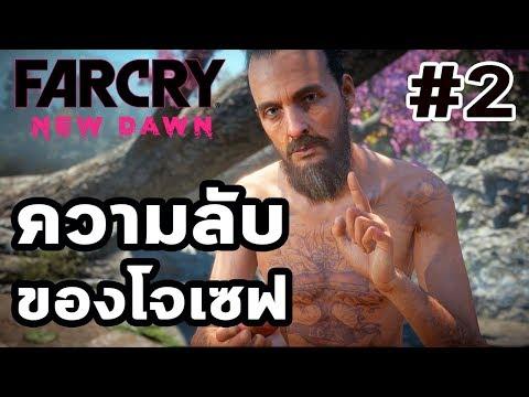 Far Cry New Dawn : เนื้อเรื่อง EP.02 ความลับของโจเซฟ thumbnail