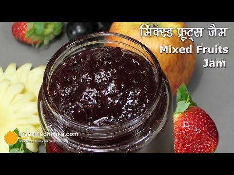 Mixed Fruit Jam । मिक्स्ड फ्रूट जैम