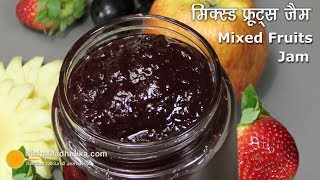 मिक्स्ड फ्रूट जैम । Homemade Mixed Fruit Jam | Mixed Fruit Jam