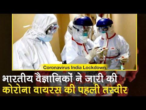 Coronavirus: Indian Scientists