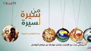 فضاء الإنترنت يجمع السوريين المغتربين عبر سوريالي