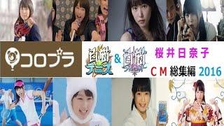 コロプラ:白猫プロジェクト×白猫テニス 桜井日奈子CM 2016 一気にイッ...