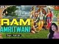 A Beautiful Amritwani - श्री राम अमृतवाणी || Ram Amritvani || Lyrics With English Subtitle || Bhakti
