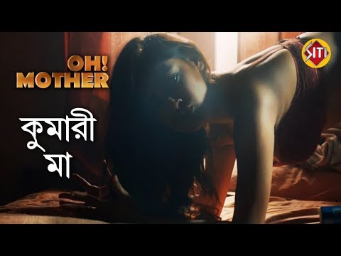 OH MOTHER এ কুমারী মা | Exclusive Chat | Web Series | Addatimes | Oh Mother