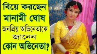 বিয়ে করছেন মানামী ঘোষজনপ্রিয় অভিনেতাকে।জানেন কোন অভিনেতাকেActress Manami Ghosh Marriage